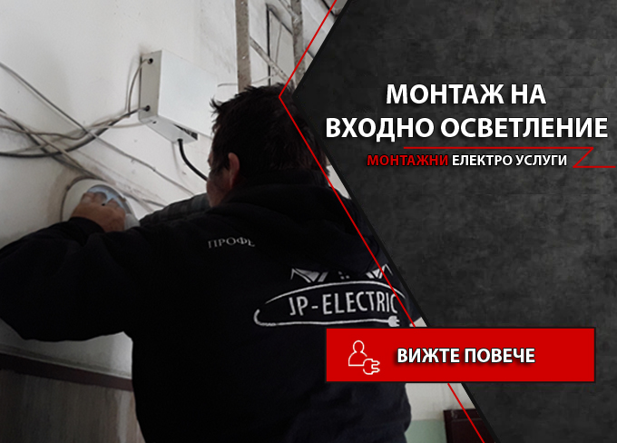 JP electric - Професионални Електро Услуги